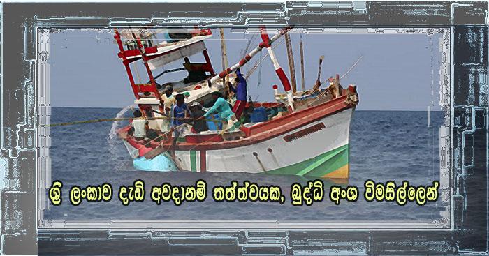 https://www.gossiplanka.com/2020/06/srilanka-danger.html