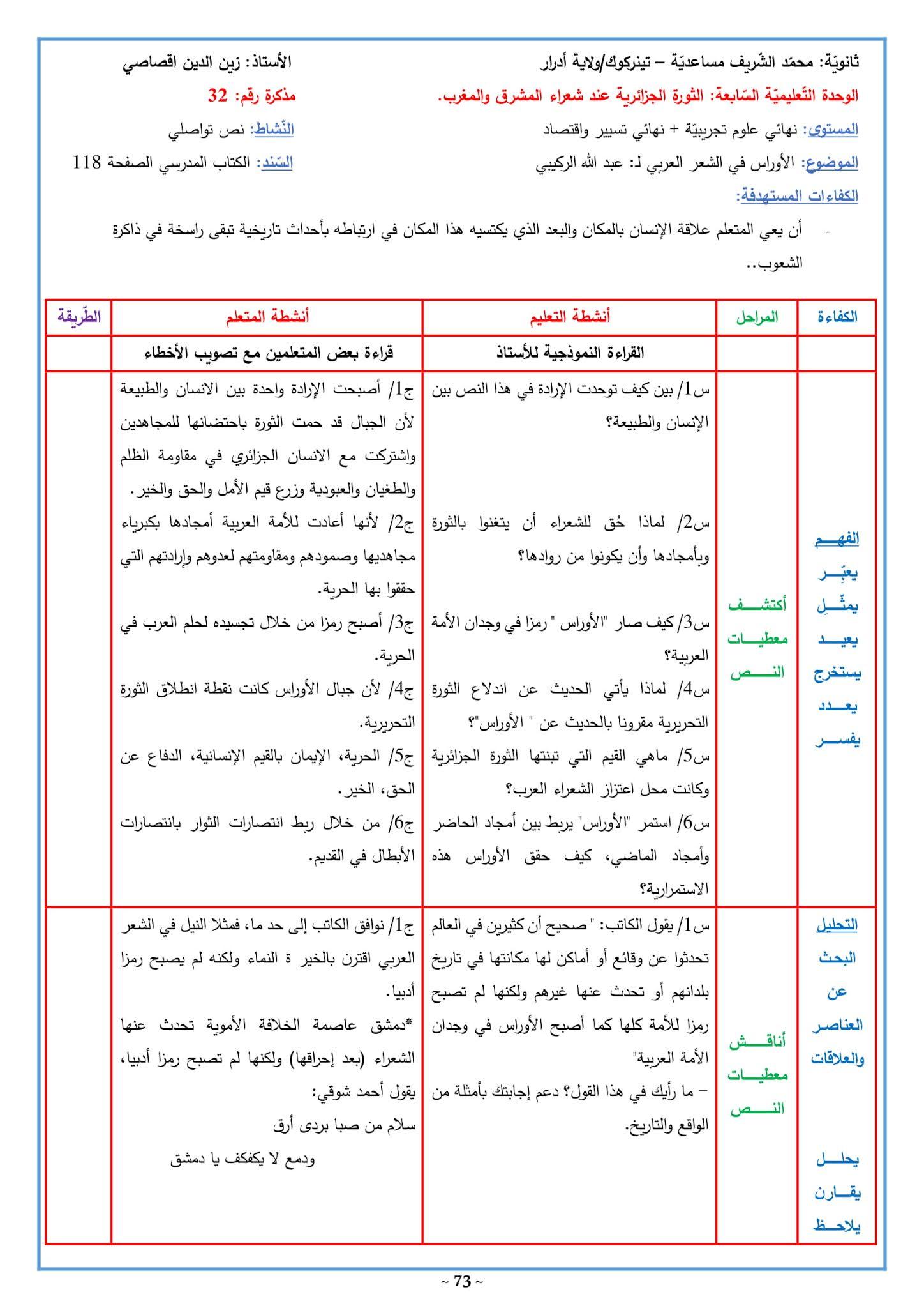 تحضير نص الأوراس في الشعر العربي 3 ثانوي