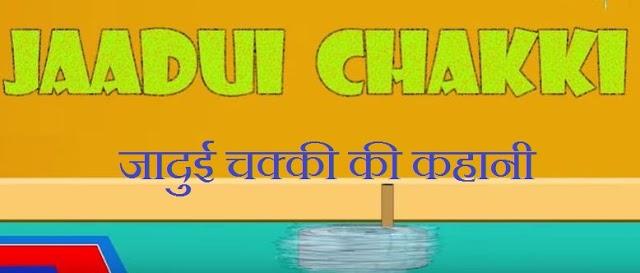 जादुई चक्की की कहानी | Jadui Chakki Jadui Chakki