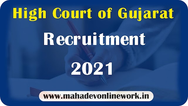 High Court of Gujarat Recruitment for Court Attendant, Office Attendant, Home Attendant and Domestic Attendant Post 2021