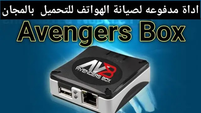 ادة Avengers Box بدون بوكس مجانا لمجموعة كبيرة من الهواتف