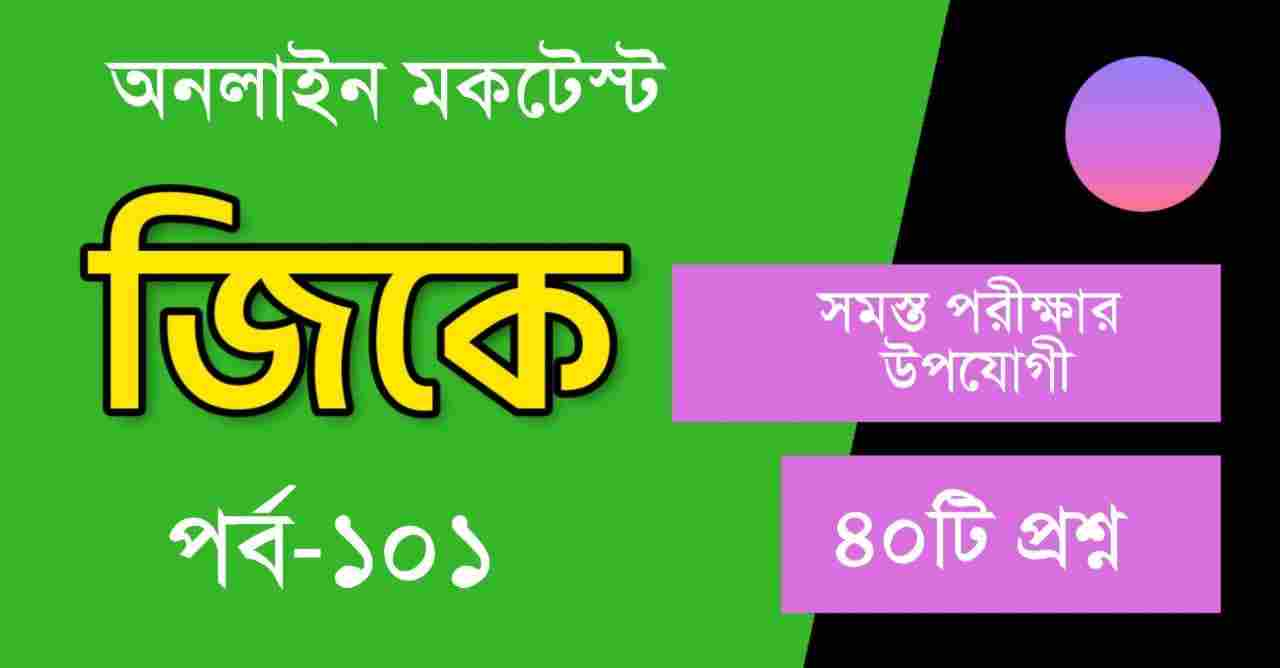 Bengali General Knowledge Mocktest Part-101