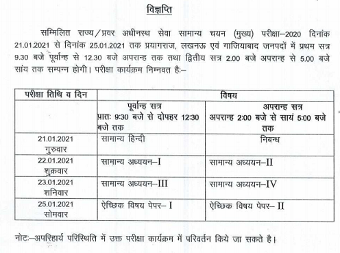 UPPSC Upper PCS Exam Date for Mains