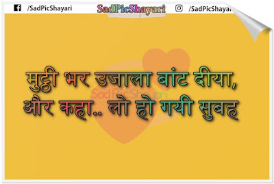 two line shayari on zindagi in hindi