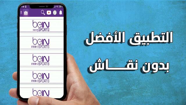 تحميل تطبيق Khalidouz Tv apk لمشاهدة القنوات العالمية المشفرة على الاندرويد