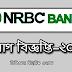 NRBC Bank new job circular 2019 । newbdjobs.com