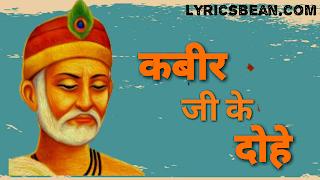 Kabir Ke dohe, kabir Das ke dohe, sant Kabir Ji Ke dohe, sant Kabir Das Ji Ke dohe, Bhagat Kabir Das Ji Ke dohe