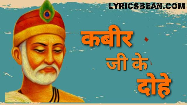 Sant Kabir Das जी के 108 प्रसिद्ध दोहे हिंदी अर्थ सहित  | Kabir Ke Dohe In Hindi 2020