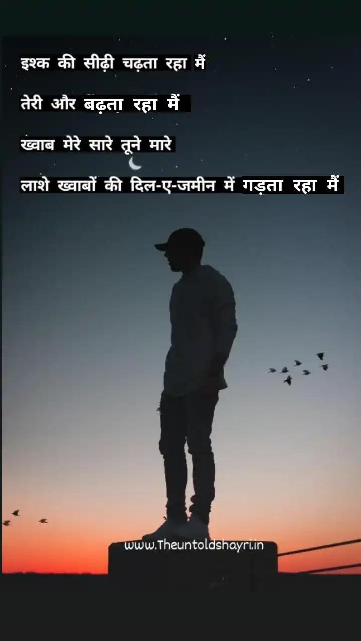 Ishq Ki Sidhi Chadhta Raha, Sad Shayri Hindi Mein