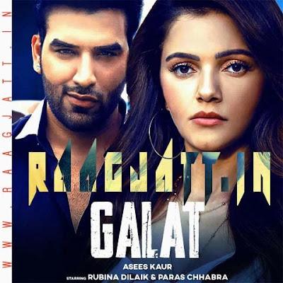 Galat by Asees Kaur lyrics