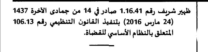 القانون التنظيمي رقم 106.13 المتعلق بالنظام الأساسي للقضاة