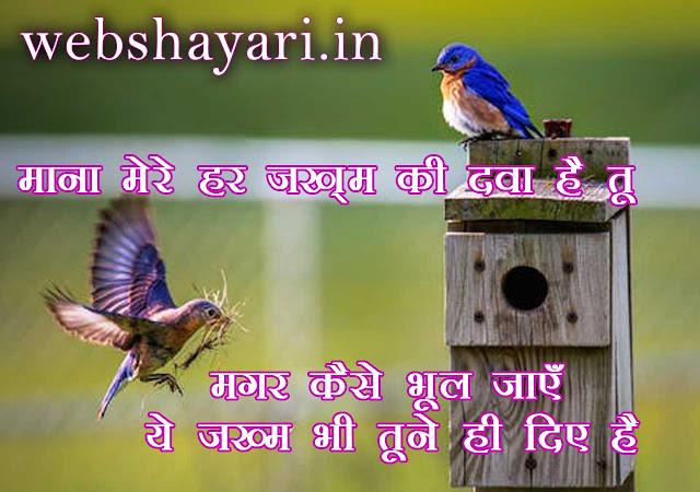 dard bhari shayari watsap.dp
