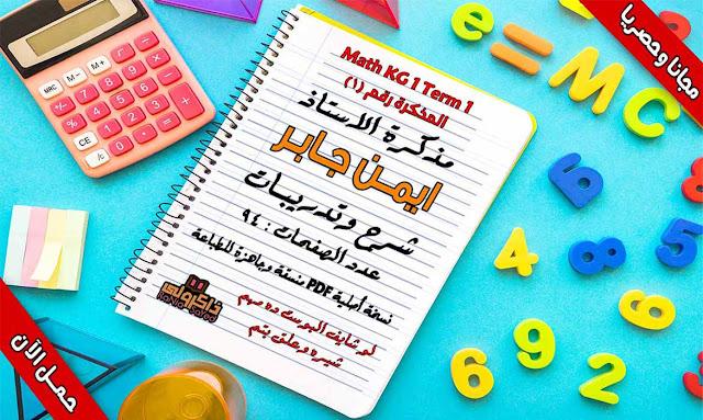 مذكرة ماث كى جى 1 pdf,مذكرة ماث كى جى 1,مذكرة math kg1,منهج math كي جي 1,شيتات math kg1,منهج math kg1,تمارين math kg1,تدريبات math kg1