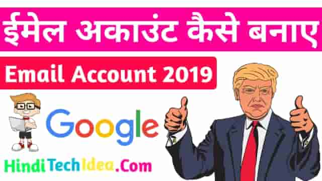 Email Account Kaise Banaye 2019