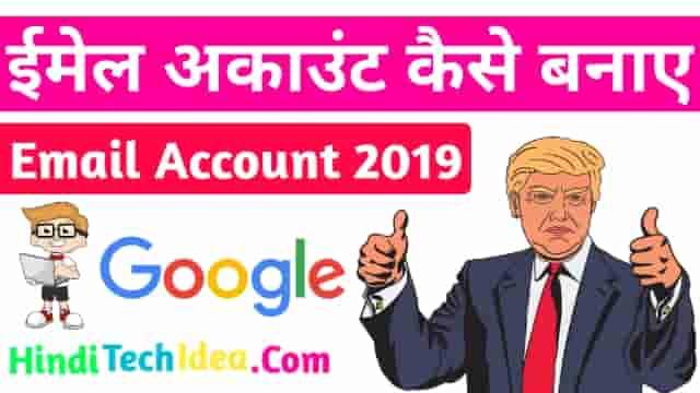 Email Account Kaise Banaye 2019