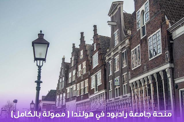 منحة جامعة رادبود في هولندا 2021-2022 (ممولة بالكامل )