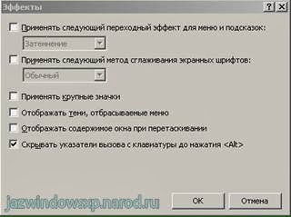 Отключение эффектов в windows xp.