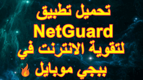 تحميل تطبيق NetGuard لتقوية شبكة الانترنت - ببجي موبايل