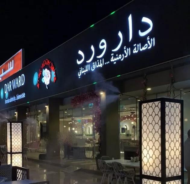 مطعم دار ورد الرياض | المنيو ورقم الهاتف والعنوان