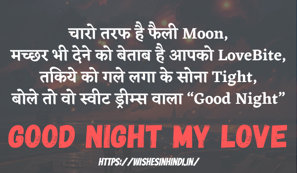 Good Night Wishes In Hindi for Love