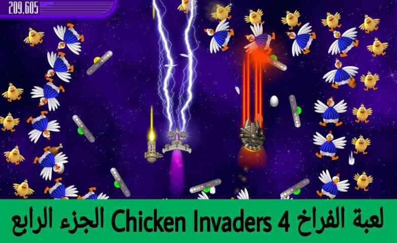 تحميل لعبة الفراخ الجديدة 4 Chicken Invaders الجزء الرابع للكمبيوتر من ميديا فاير