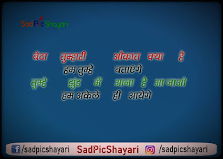 dhasu attitude status in hindi