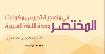 المختصر في منهجيات تدريس مكونات اللغة العربية في المستويات الابتدائية