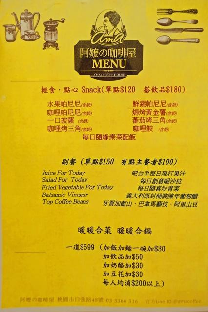 阿嬤の咖啡屋菜單