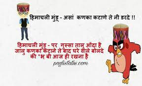 New pahadi Himachali pahadi jokes , pahadi funny jokes , pahadi status और himachali status
