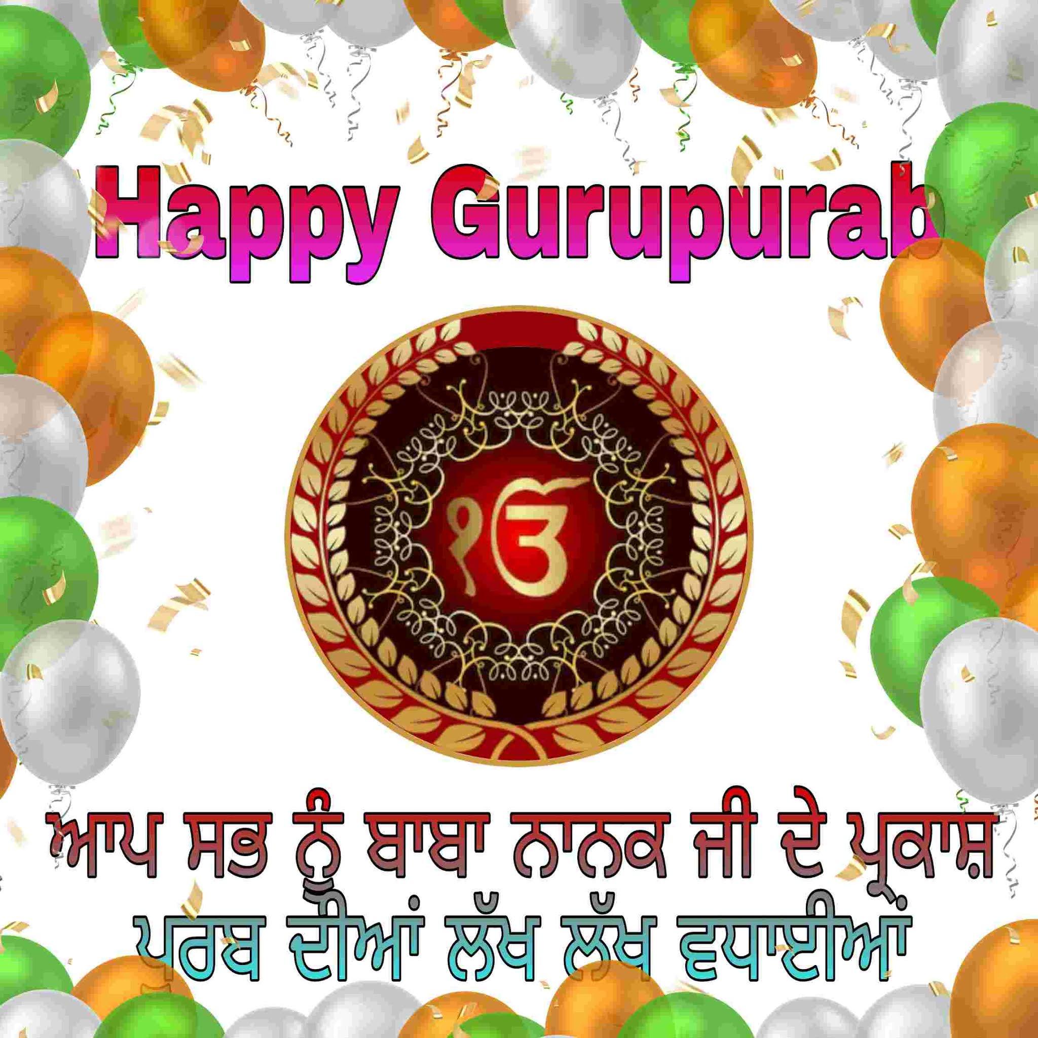 happy gurupurab wishes in punjabi, happy gurupurab 2020 punjabi,