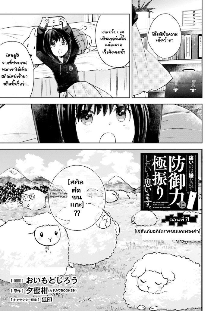 อ่านการ์ตูน Itai no wa Iya nanode Bogyo-Ryoku ni Kyokufuri Shitai to Omoimasu ตอนที่ 21 หน้าที่ 1
