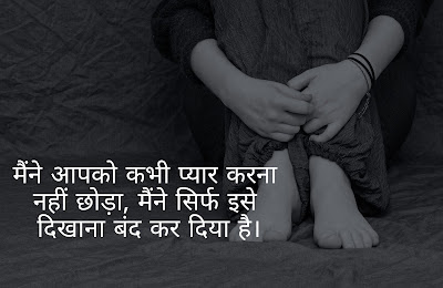 sad but true life quotes in hindi
