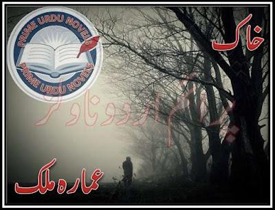 Free download Khaak novel by Amara Malik pdf