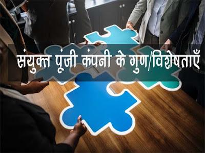 संयुक्त पूँजी कम्पनी के गुण   संयुक्त स्टॉक कंपनी विशेषताएँ  Properties of Joint Capital Company