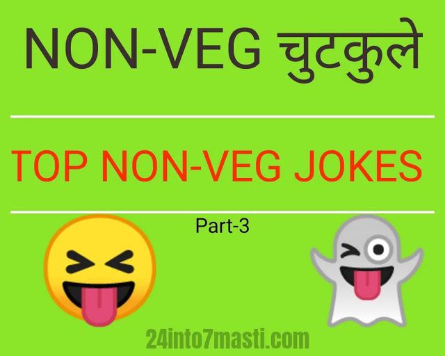 55+ Funny non veg Jokes in Hindi- नॉनवेज जोक्स-part 3