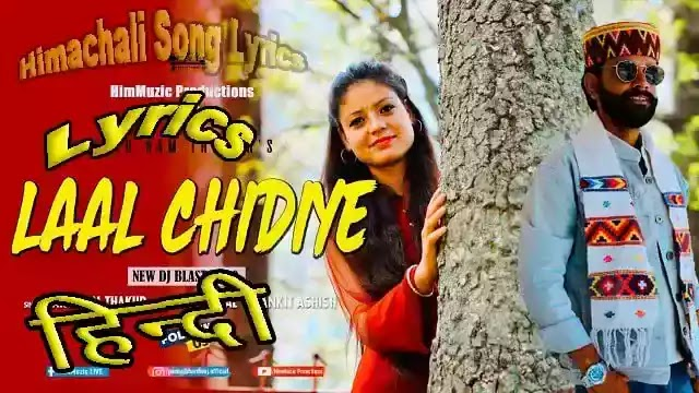 Lal Chidiye लाल चिड़िये Song Hindi Lyrics Singer Kaku Ram Thakur