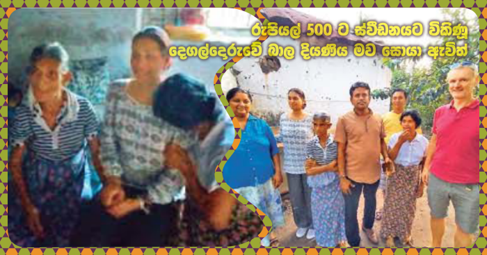 https://www.gossiplankanews.com/2020/01/500rs-degaldoruwa-story.html