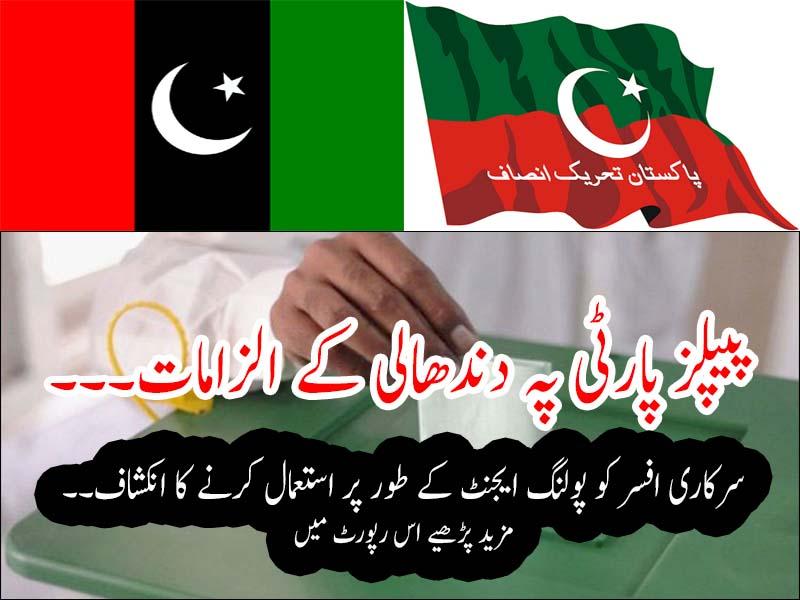 پاکستان تحریک انصاف نے ضمنی انتخابات میں پیپلز پارٹی پر بڑی دھاندلی کا کا الزام