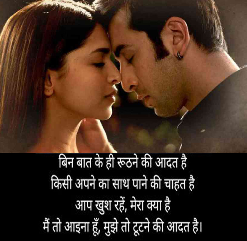 Sad Romantic Shayari for Girlfriend Boyfriend