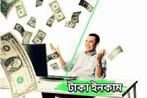 দৈনিক ১২০০ টাকা ইনকাম করুন | Earn Money Online income bd Payment Bkash 2021