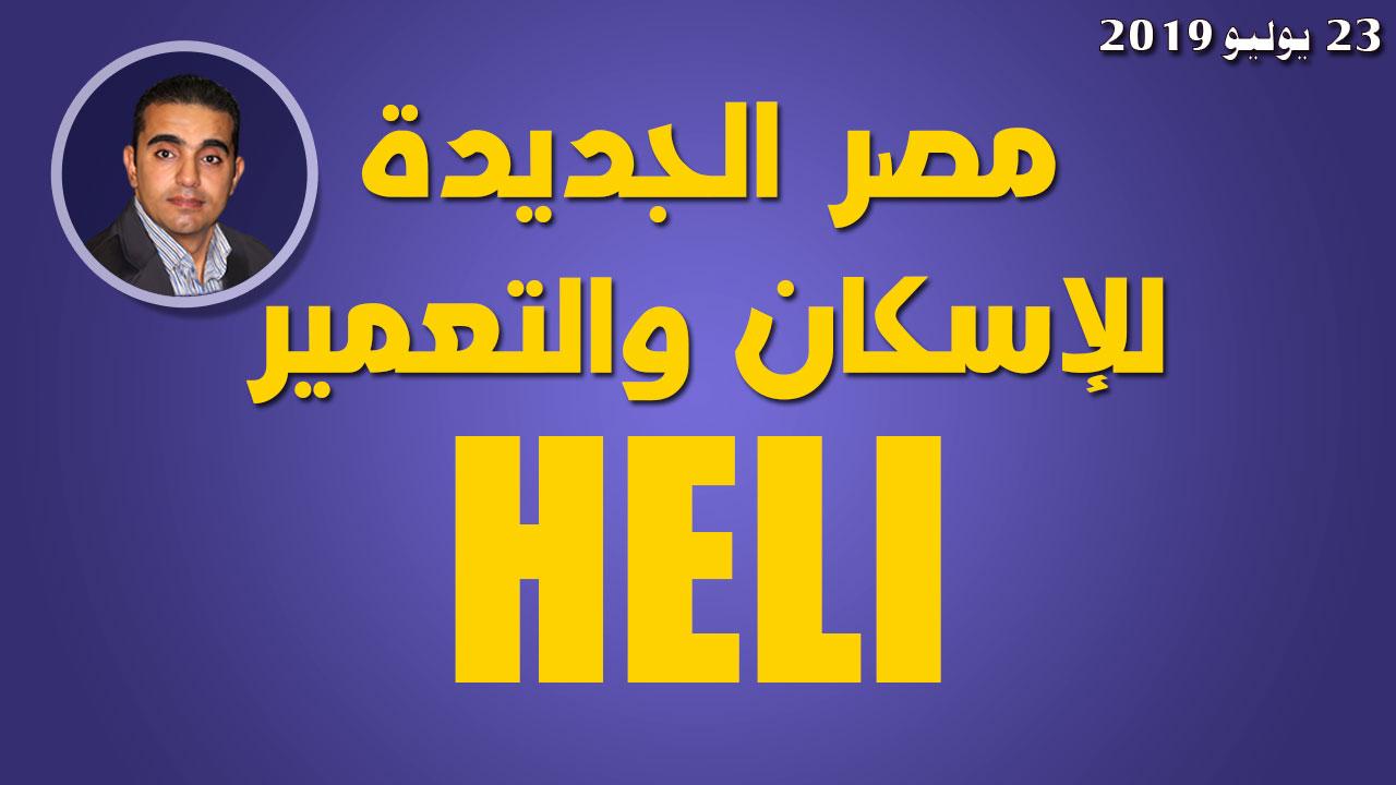 مصر الجديدة للاسكان والتعمير - تحليل فني - 23072019