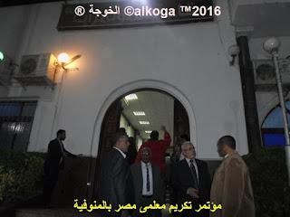 ادارة بركة السبع التعليمية, تكريم المعلمين بالمنوفية,الحسينى محمد ,الخوجة,بركة السبع,المنوفية,المعلمين