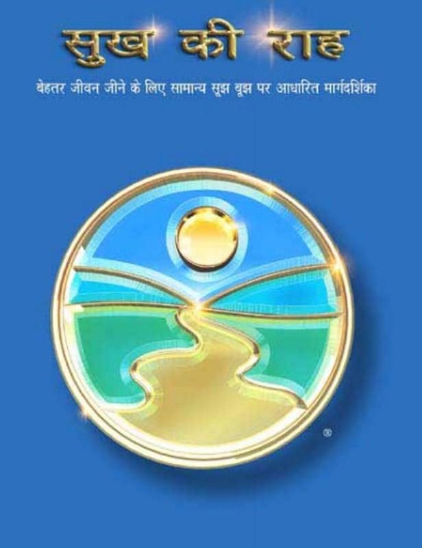 sukh-ki-rah-hindi-pdf-book-सुख-की-राह-हिंदी-पीडीऍफ-पुस्तक