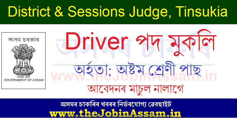 District & Sessions Judge, Tinsukia Recruitment 2020