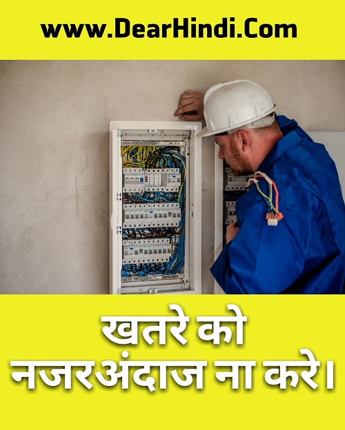 safety images in hindi;safety posters in hindi