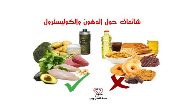 شائعات حول الدهون والكوليسترول