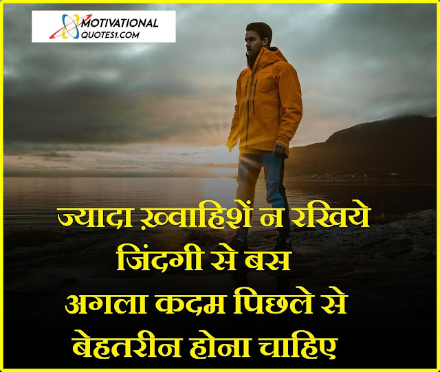 Thoughts On Life In Hindi, Positive Thoughts About Life, Beautiful Quotes On Life, Thoughts On Life, Top Quotes About Life, Long Thoughts On Life,