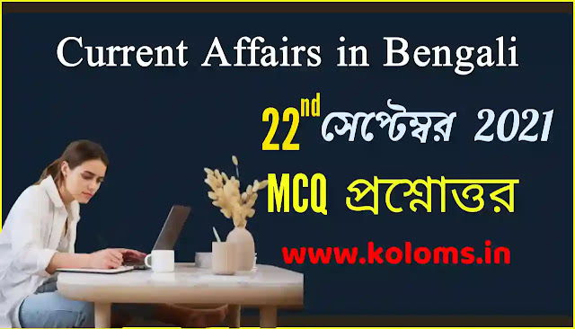 Daily Current Affairs In Bengali 22nd September 2021
