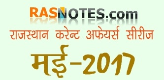 rajasthan current affairs in pdf