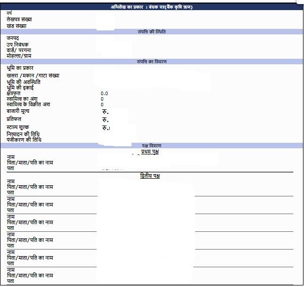 online how to get property document -विक्रय विलेख, बंधक विलेख, बैनामा, संपत्ति से सम्बंधित दस्तावेज की कॉपी ऑनलाइन कैसे प्राप्त करे ?